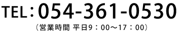TEL:054-361-0530(営業時間 平日9:00~17:00)