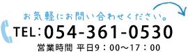 お問い合わせ TEL:054-361-0530(営業時間 平日9:00~17:00)