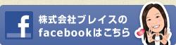 株式会社ブレイスのfacebookはこちら